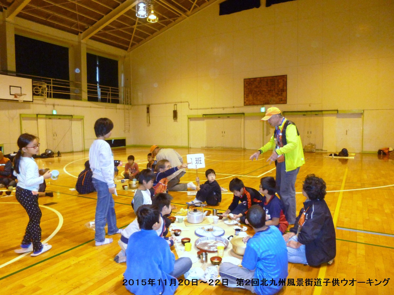 第2回北九州風景街道・子どもウオーキング_b0220064_20311322.jpg
