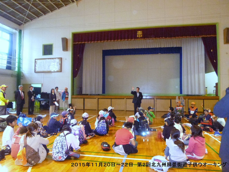 第2回北九州風景街道・子どもウオーキング_b0220064_20395194.jpg