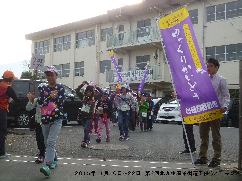 第2回北九州風景街道・子どもウオーキング_b0220064_20532720.jpg