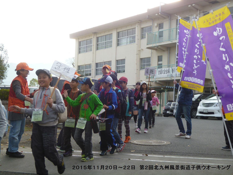 第2回北九州風景街道・子どもウオーキング_b0220064_20534743.jpg