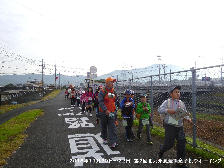 第2回北九州風景街道・子どもウオーキング_b0220064_20552615.jpg