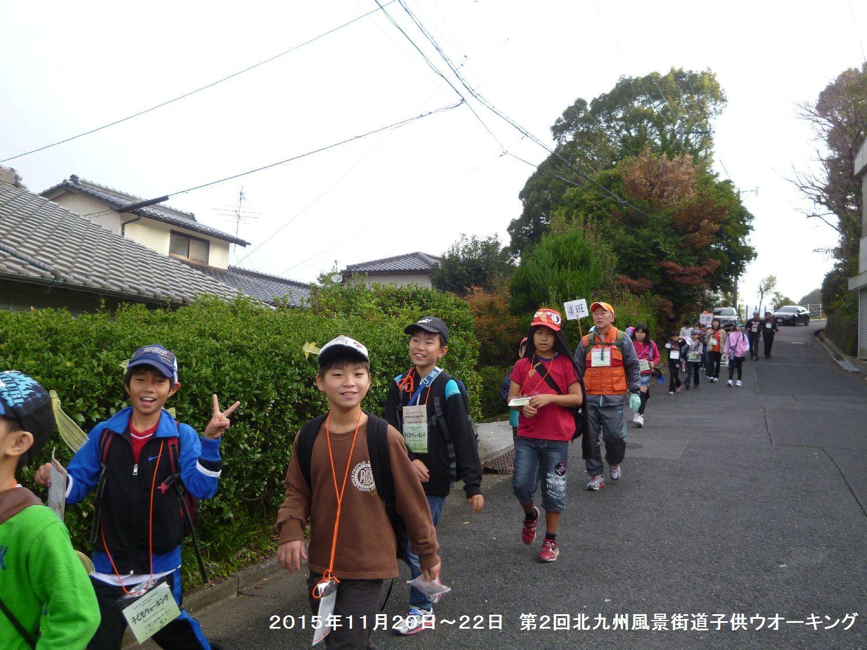 第2回北九州風景街道・子どもウオーキング_b0220064_2055433.jpg