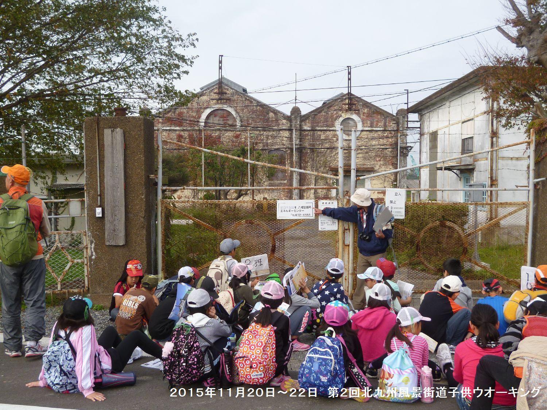 第2回北九州風景街道・子どもウオーキング_b0220064_2110130.jpg