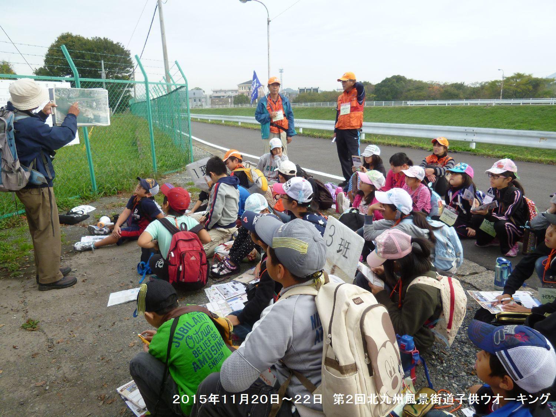 第2回北九州風景街道・子どもウオーキング_b0220064_2116265.jpg