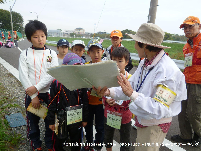 第2回北九州風景街道・子どもウオーキング_b0220064_21164695.jpg