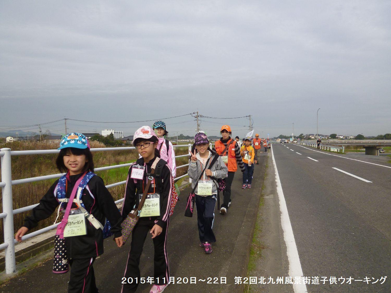 第2回北九州風景街道・子どもウオーキング_b0220064_21253239.jpg