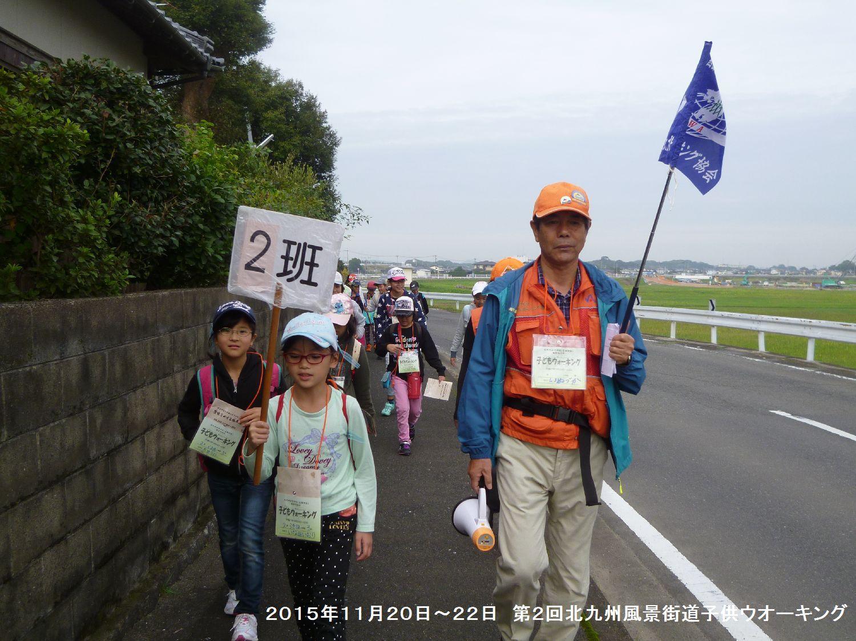 第2回北九州風景街道・子どもウオーキング_b0220064_21255642.jpg