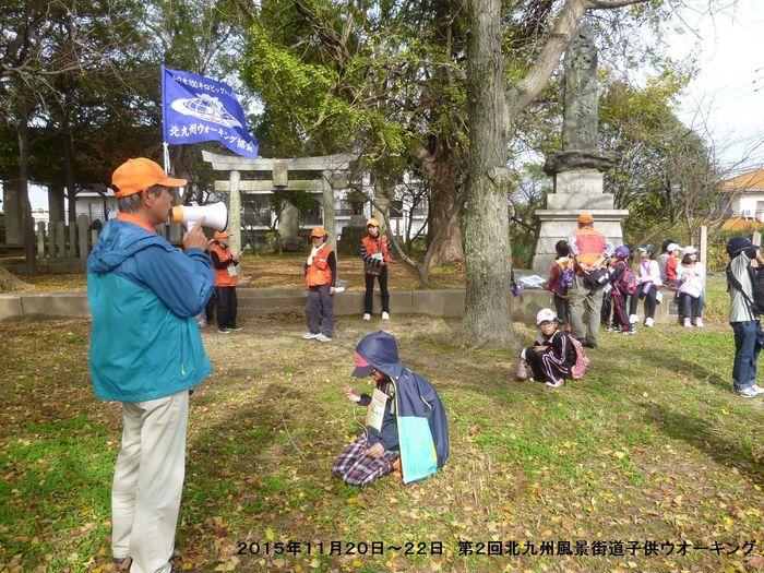 第2回北九州風景街道・子どもウオーキング_b0220064_21295178.jpg