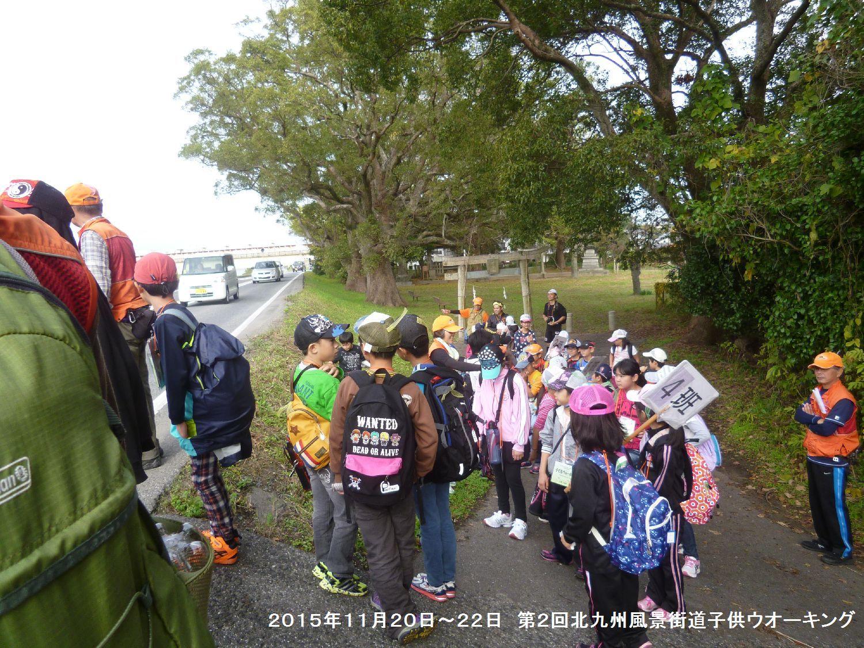 第2回北九州風景街道・子どもウオーキング_b0220064_21311565.jpg