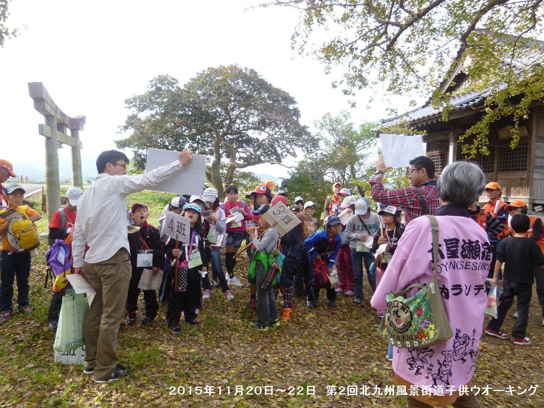 第2回北九州風景街道・子どもウオーキング_b0220064_21403583.jpg