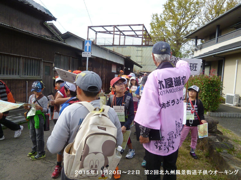 第2回北九州風景街道・子どもウオーキング_b0220064_2141675.jpg