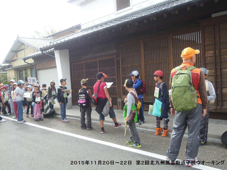 第2回北九州風景街道・子どもウオーキング_b0220064_21522457.jpg