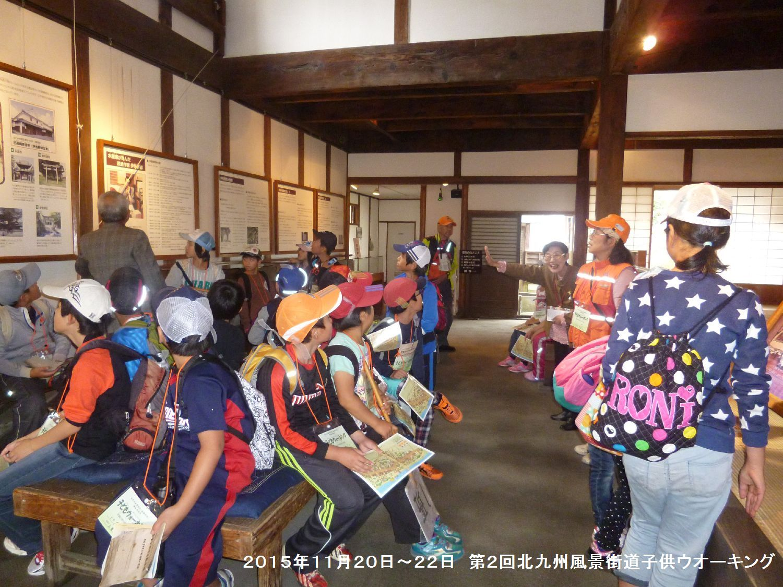 第2回北九州風景街道・子どもウオーキング_b0220064_21565151.jpg