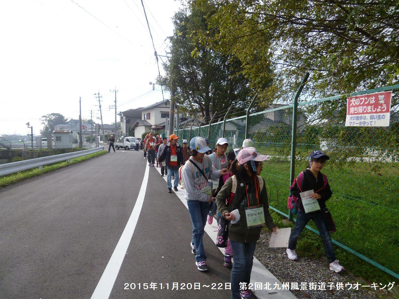 第2回北九州風景街道・子どもウオーキング_b0220064_2183834.jpg