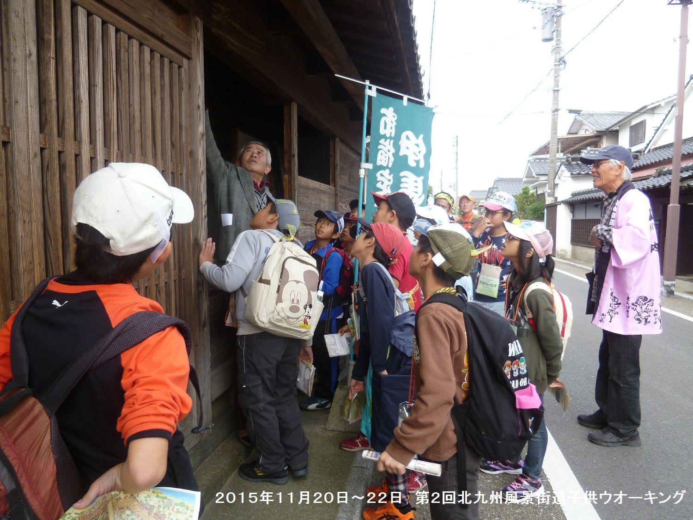第2回北九州風景街道・子どもウオーキング_b0220064_22175523.jpg