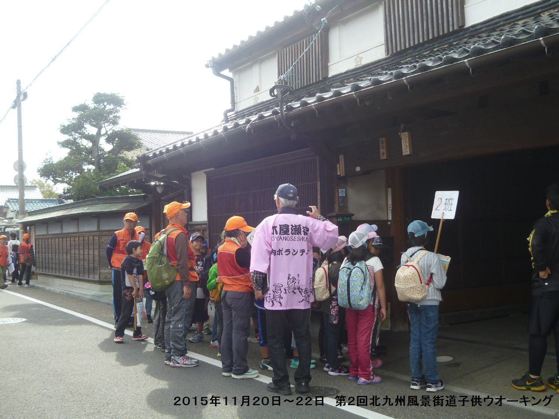 第2回北九州風景街道・子どもウオーキング_b0220064_2222145.jpg