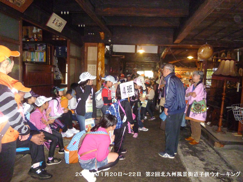 第2回北九州風景街道・子どもウオーキング_b0220064_22221880.jpg
