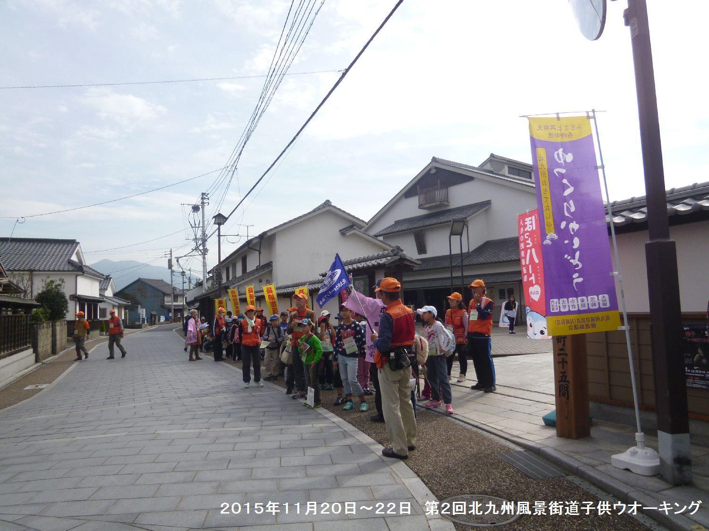 第2回北九州風景街道・子どもウオーキング_b0220064_22251546.jpg