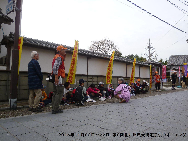 第2回北九州風景街道・子どもウオーキング_b0220064_22253815.jpg