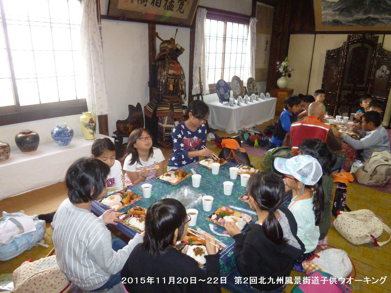 第2回北九州風景街道・子どもウオーキング_b0220064_2227380.jpg