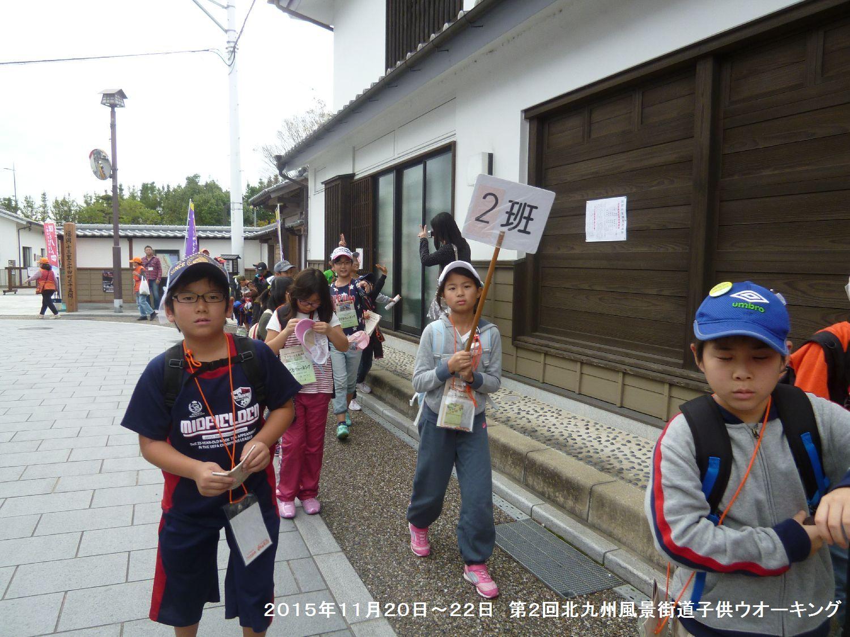 第2回北九州風景街道・子どもウオーキング_b0220064_22315260.jpg