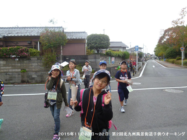 第2回北九州風景街道・子どもウオーキング_b0220064_22334798.jpg
