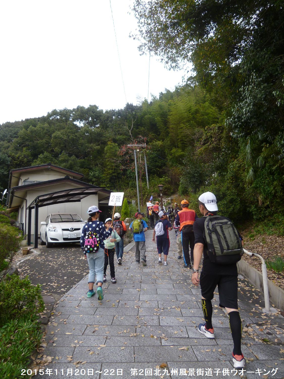 第2回北九州風景街道・子どもウオーキング_b0220064_22383544.jpg