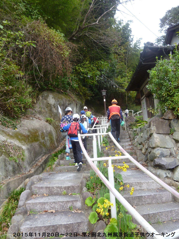第2回北九州風景街道・子どもウオーキング_b0220064_22385327.jpg
