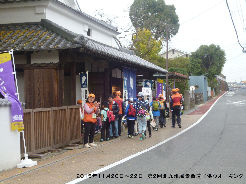 第2回北九州風景街道・子どもウオーキング_b0220064_22394231.jpg