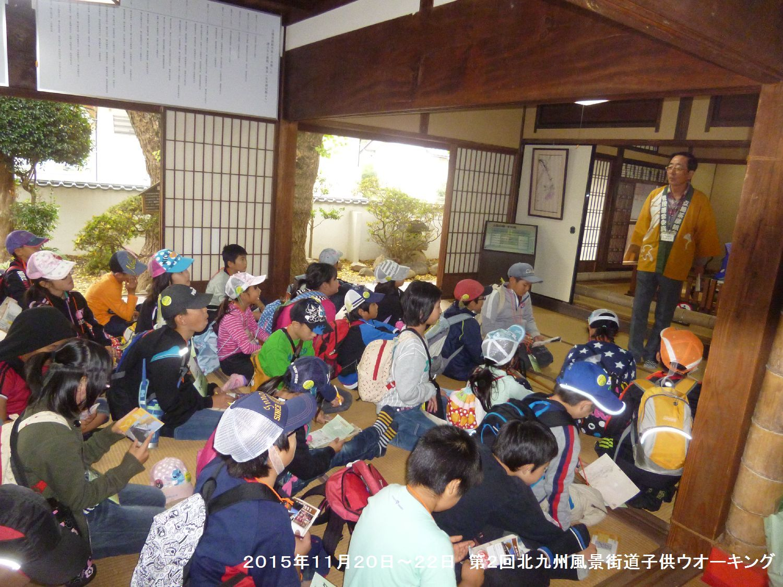 第2回北九州風景街道・子どもウオーキング_b0220064_22405433.jpg