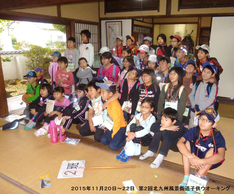 第2回北九州風景街道・子どもウオーキング_b0220064_22413127.jpg