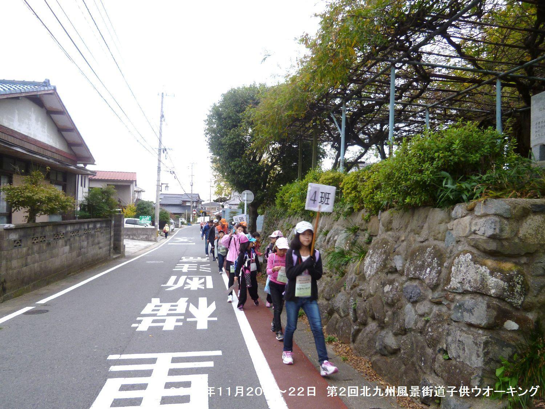 第2回北九州風景街道・子どもウオーキング_b0220064_22435631.jpg
