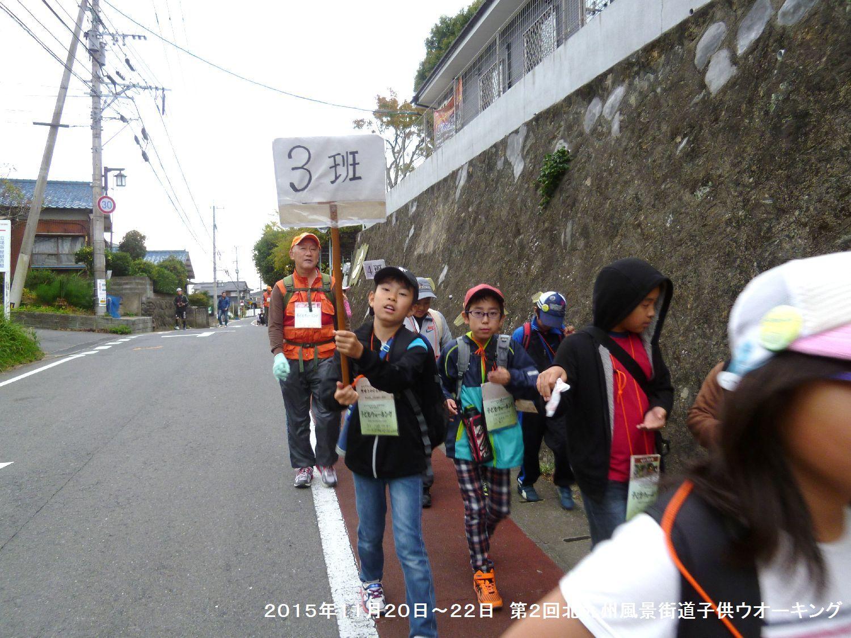 第2回北九州風景街道・子どもウオーキング_b0220064_22441460.jpg