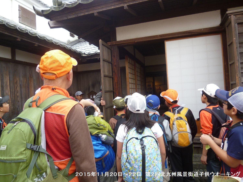 第2回北九州風景街道・子どもウオーキング_b0220064_2295620.jpg