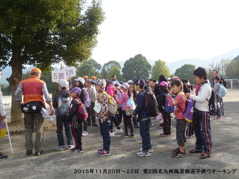 第2回北九州風景街道・子どもウオーキング_b0220064_2337350.jpg
