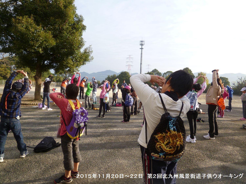 第2回北九州風景街道・子どもウオーキング_b0220064_23381566.jpg