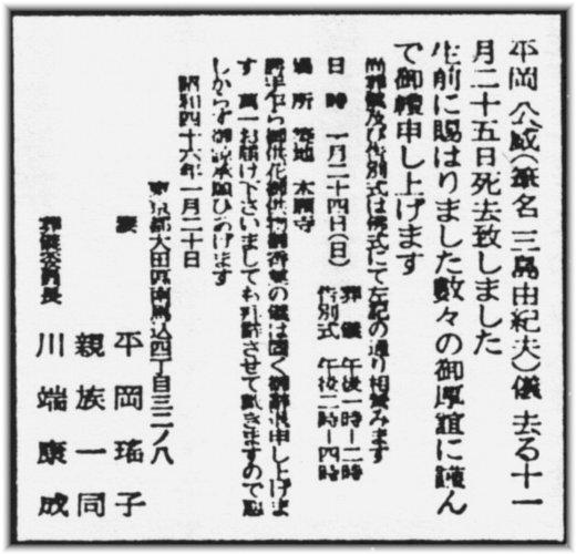 三島由紀夫の訃報(ふほう)_d0335577_21030564.jpg