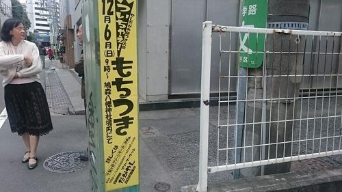 「千駄ヶ谷餅つき大会」_a0075684_19253345.jpg