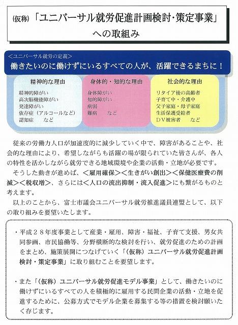 富士市議会ユニバーサル就労推進議員連盟で市長に「ユニバーサル就労促進モデル事業」等を提案_f0141310_7423633.jpg