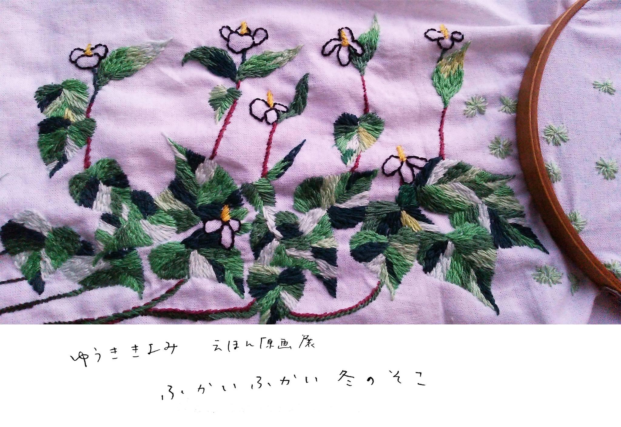 ゆうききよみ絵本原画展_c0192615_22191074.jpg