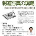 新潟日報は説明責任を果たせ - マスコミは「しばき隊」の存在を隠すな_c0315619_16454457.jpg