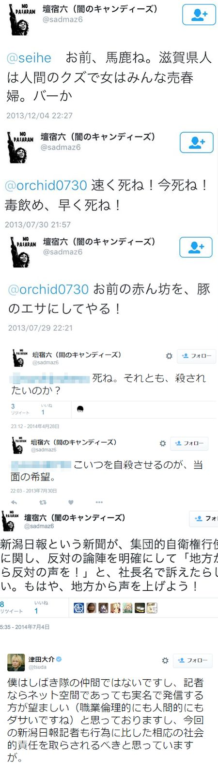 新潟日報は説明責任を果たせ - マスコミは「しばき隊」の存在を隠すな_c0315619_16461072.jpg