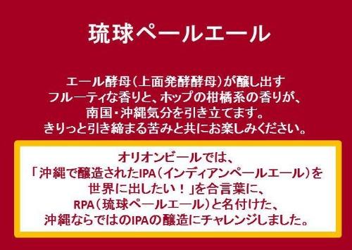 オリオン/アサヒ 琉球ペールエール~麦酒酔噺その447~どうしたアサヒ!_b0081121_614663.jpg