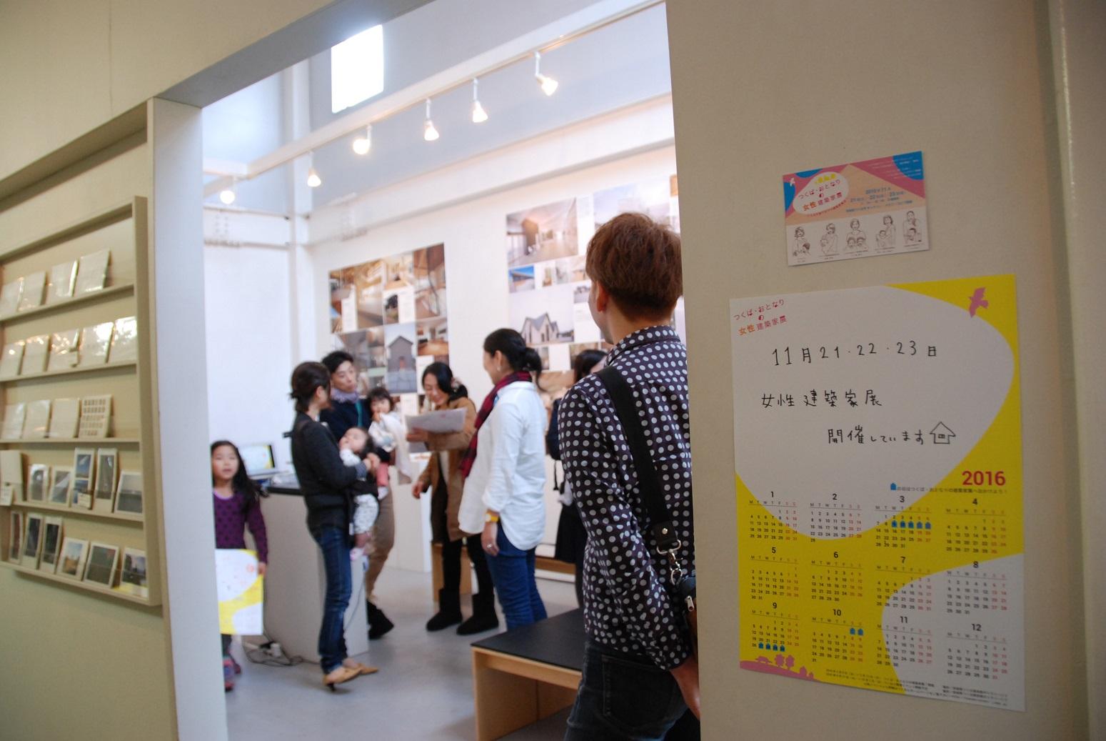 女性建築家展:ご来場いただきありがとうございました!_b0195324_14372291.jpg