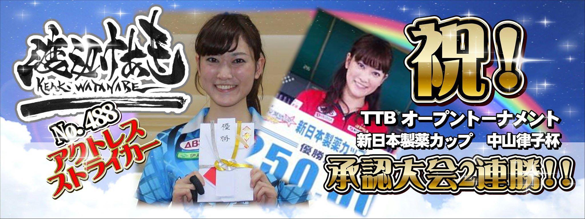新日本製薬カップ中山律子杯優勝しましたー( ;∀;)_b0259538_21100878.jpg