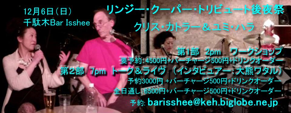 12月6日 リンジー・クーパー・トリビュート後夜祭@Bar Isshee_c0129545_1185327.jpg