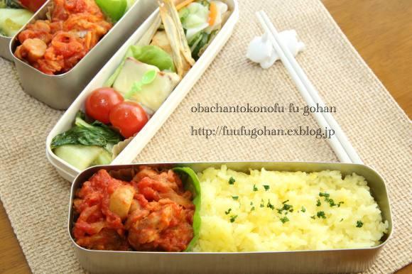 鶏肉のトマトソース煮込み(サフランライス添え)弁当_c0326245_11361942.jpg