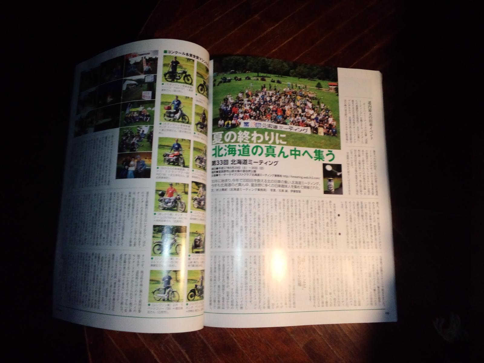 第33回 北海道ミーティングの記事_a0160770_6584462.jpg