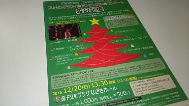 11月25日(水)今年のZUSHIチャペル音楽祭は?_e0006772_12453484.jpg