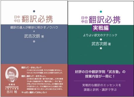 日中中日翻訳フォーラム第20号、本日発行しました_d0027795_16581867.jpg